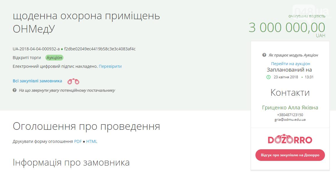 Одесский медицинский университет потратит 3 миллиона на охрану (ФОТО) , фото-1
