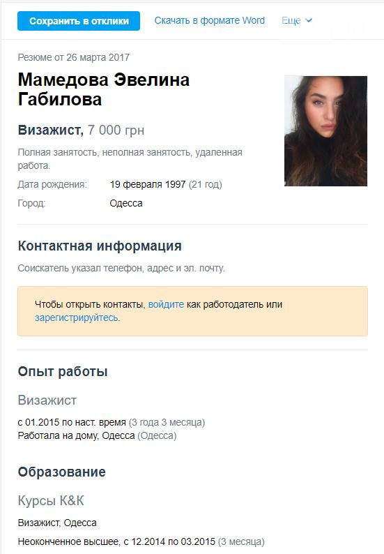 Молоденькая визажистка искала в Одессе работу, а наткнулась на два миллиона (ДОКУМЕНТЫ), фото-4