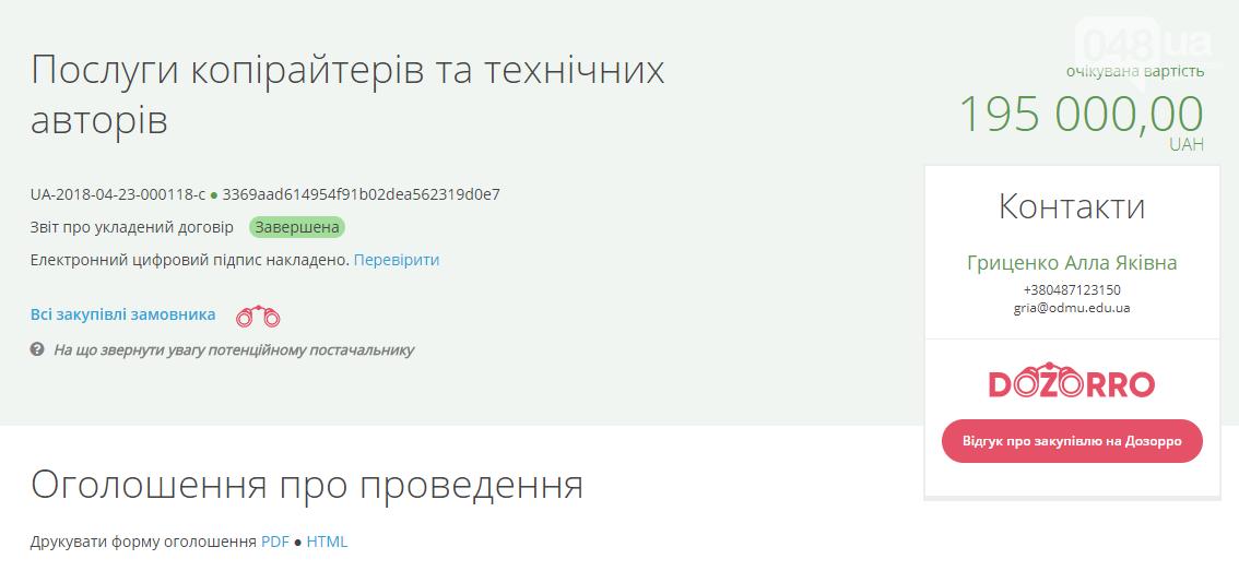 Одесский медицинский университет нанял себе копирайтера за 195 тысяч (ФОТО), фото-1
