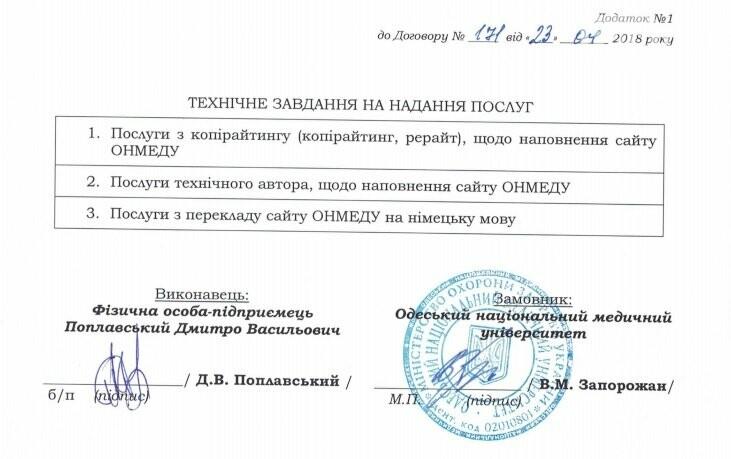 Одесский медицинский университет нанял себе копирайтера за 195 тысяч (ФОТО), фото-2