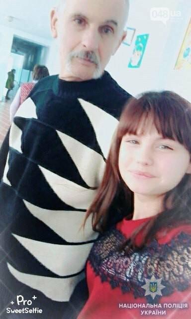 В Одесской области пропала 14-летняя девочка (ФОТО) , фото-2
