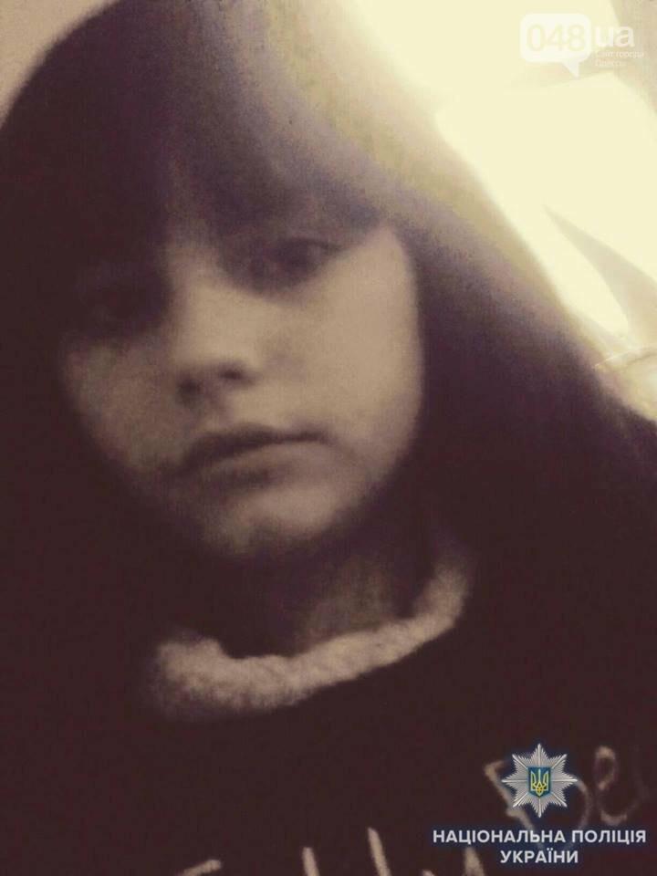 В Одесской области пропала 14-летняя девочка (ФОТО) , фото-1