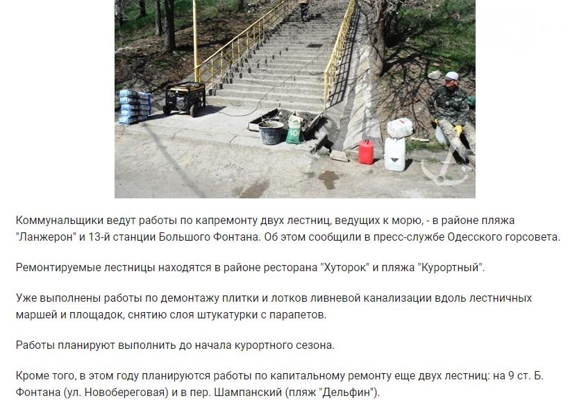 Одесские чиновники скрывают, что починили пляжи, некоторые даже дважды (ФОТО) , фото-18