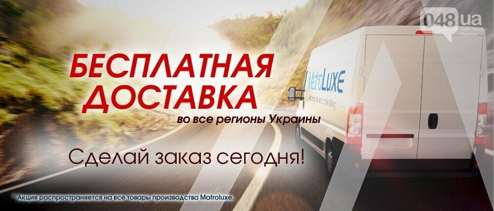 Одесситы теперь  смогут заказать мебель с доставкой за 24 часа!, фото-1