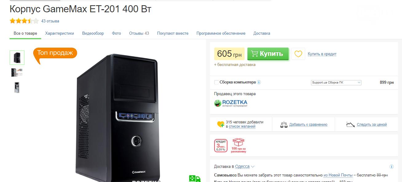 Одесская горбольница покупает 59 компьютеров на Linux по 800 долларов (ФОТО) , фото-6
