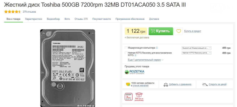 Одесская горбольница покупает 59 компьютеров на Linux по 800 долларов (ФОТО) , фото-4