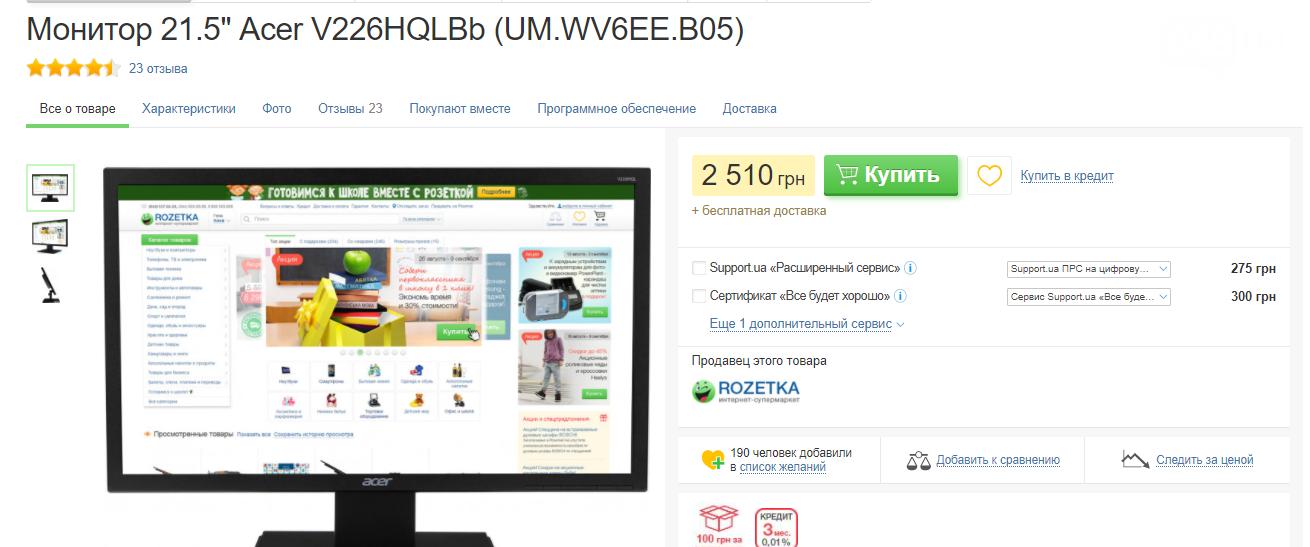 Одесская горбольница покупает 59 компьютеров на Linux по 800 долларов (ФОТО) , фото-7