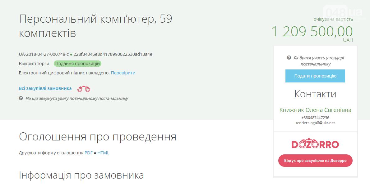 Одесская горбольница покупает 59 компьютеров на Linux по 800 долларов (ФОТО) , фото-1