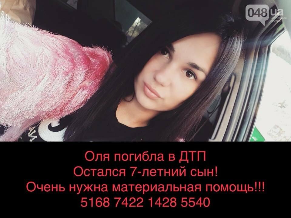 В одесской аварии на Среднефонтанской погибла мать-одиночка: у нее остался маленький сын (ФОТО), фото-2