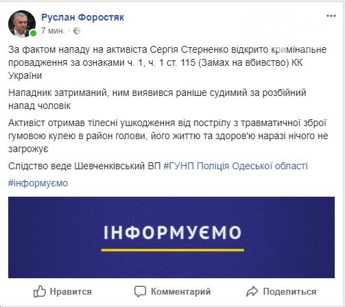 Одесская полиция выяснила, кто напал на Стерненко (ФОТО) , фото-1