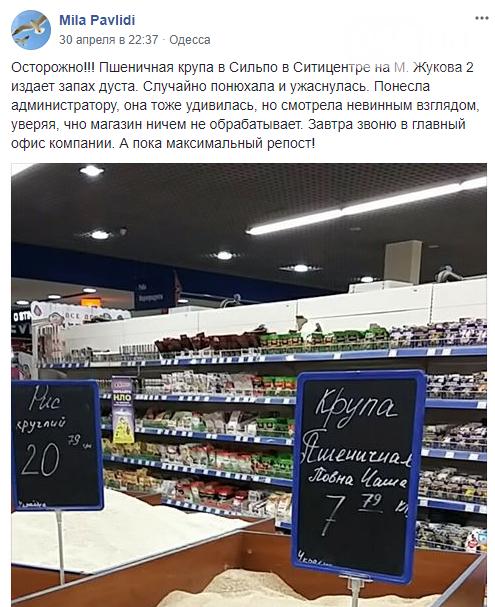 В Одесском супермаркете нашли крупу «с ароматом» дуста (ФОТО) , фото-1