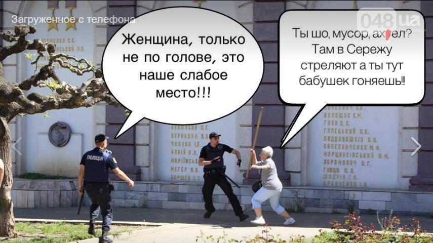 Одесская первомайская старушка стала мемом (ФОТО) , фото-2