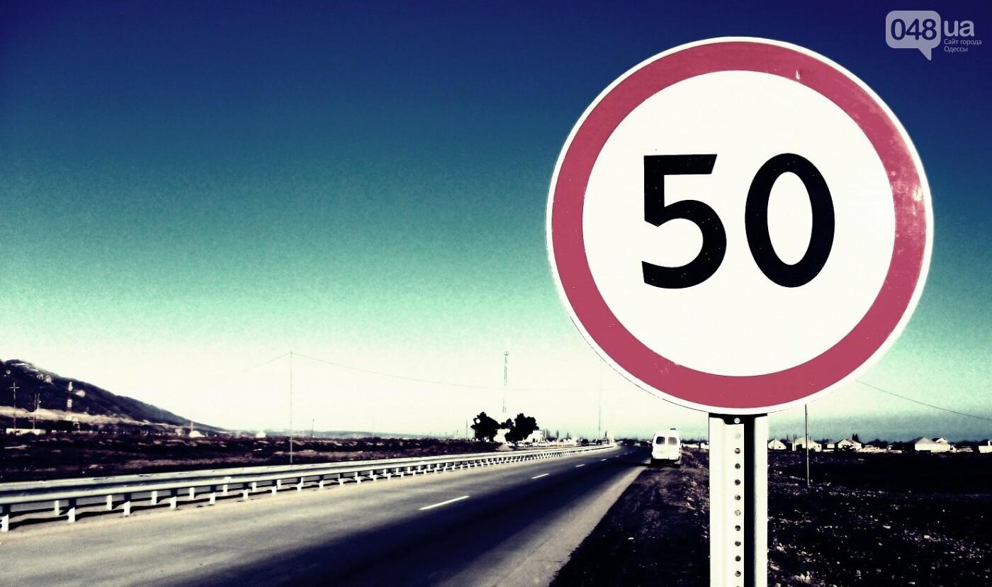 Когда в Одессе начнут штрафовать за скорость свыше 50 км/ч и зачем это вообще нужно (ФОТО), фото-7