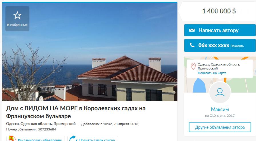 Отпуск в Одессе: Где и за сколько можно купить домик у моря (ФОТО), фото-2