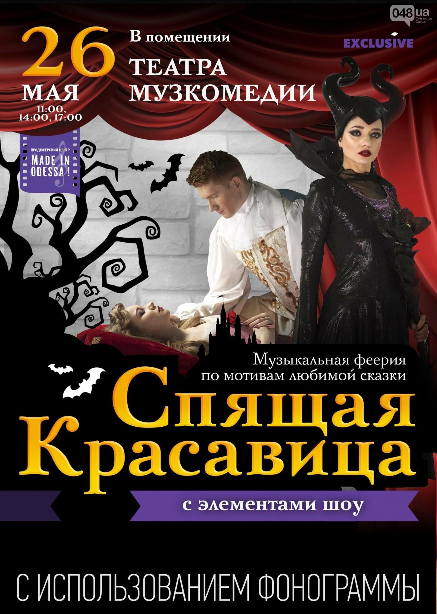 В одесском театре на сто лет уснет красавица (АФИША), фото-1