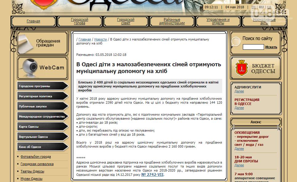 Буханка хлеба на 5 дней: Одесский горсовет похвастался помощью сиротам (ФОТО), фото-1