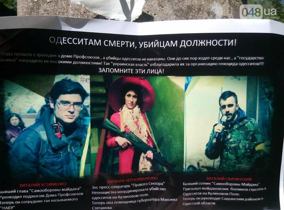И смех, и грех: одесские «Антимайдановцы» распространяют новый фейк (ФОТО) , фото-3