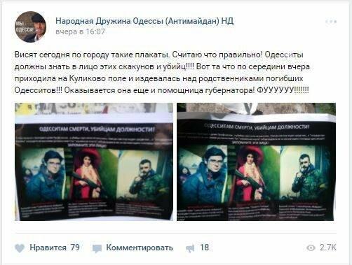 И смех, и грех: одесские «Антимайдановцы» распространяют новый фейк (ФОТО) , фото-1
