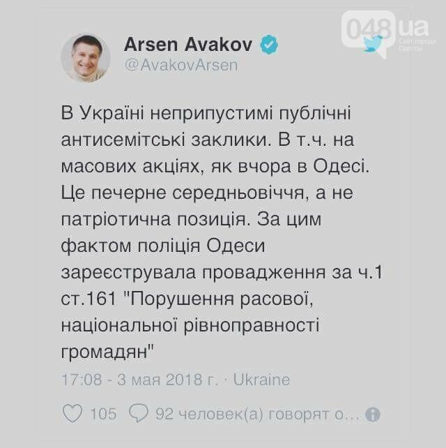 """Аваков прокомментировал скандал с лидером одесского """"Правого Сектора"""", - ФОТО, фото-1"""