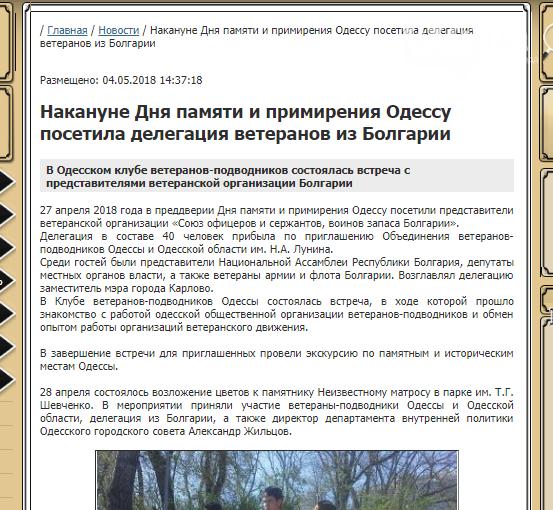 Одесский горсовет рассказал, как встречал делегацию ветеранов из воевавшей на стороне Германии страны (ФОТО)  , фото-1