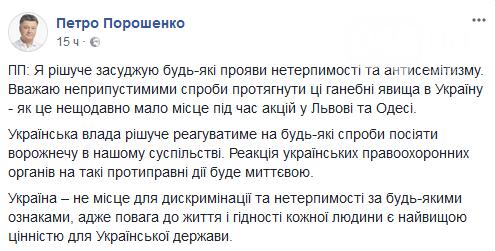 """Слова лидера одесского """"Правого Сектора"""" оценил Порошенко  , фото-1"""