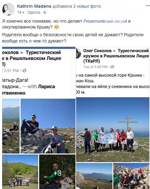 Соцсети остро реагировали на поездку одесских школьников в Крым, - ФОТО, фото-1