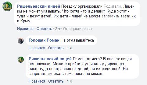 Соцсети остро реагировали на поездку одесских школьников в Крым, - ФОТО, фото-3