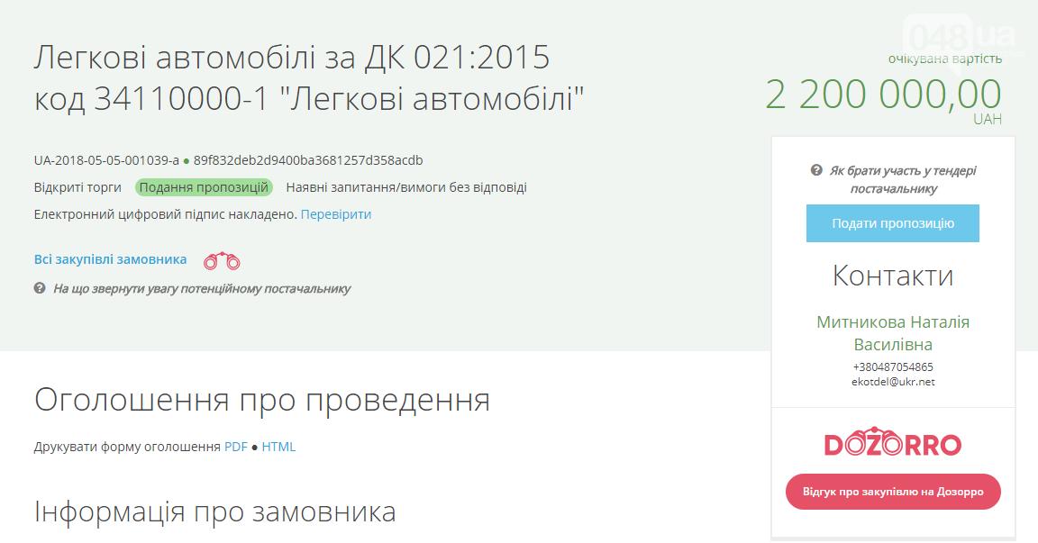 Нельзя, но очень хочется: одесские чиновники решили повоевать с журналистами за крутые тачки, - ФОТО , фото-1