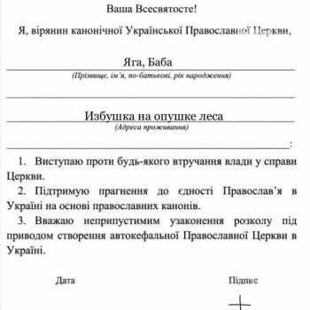 В одесских церквях МП собирают подписи против украинской автокефалии, - ФОТО, ВИДЕО, фото-1