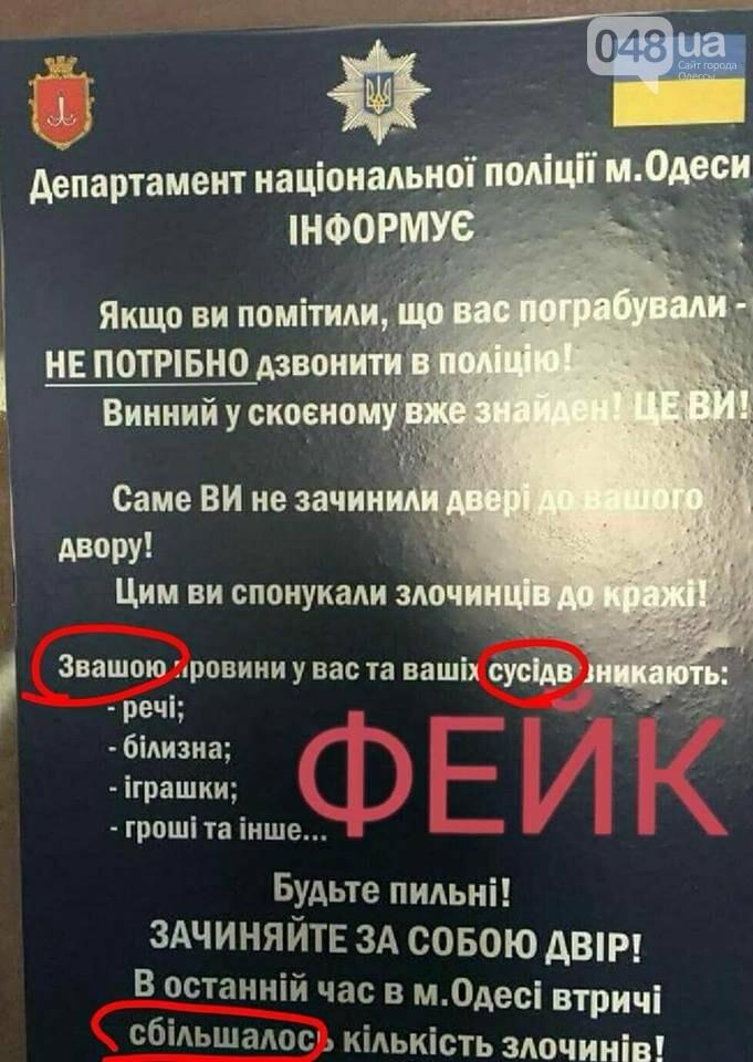 Странная агитка от одесской полиции оказалась фейком, - ФОТО, фото-1