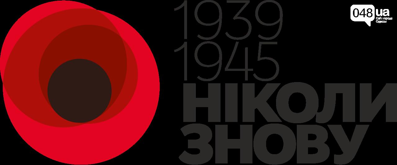 Никогда снова: Одесса помнит о жертвах Второй мировой войны, - ФОТО, фото-5