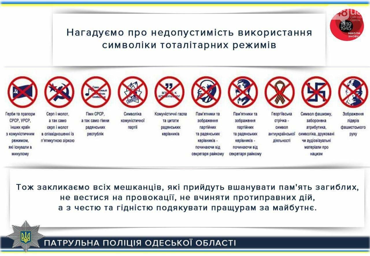 Полиция предупредила, что в Одессе за георгиевские ленты будут наказывать со всей строгостью, - ФОТО, фото-1
