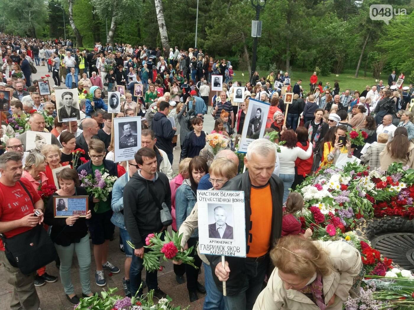 9 Мая в Одессе: как это было, - ФОТО, ВИДЕО, фото-7