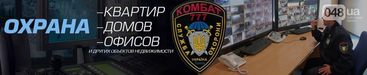 Охранные услуги Комбат 777, фото-1