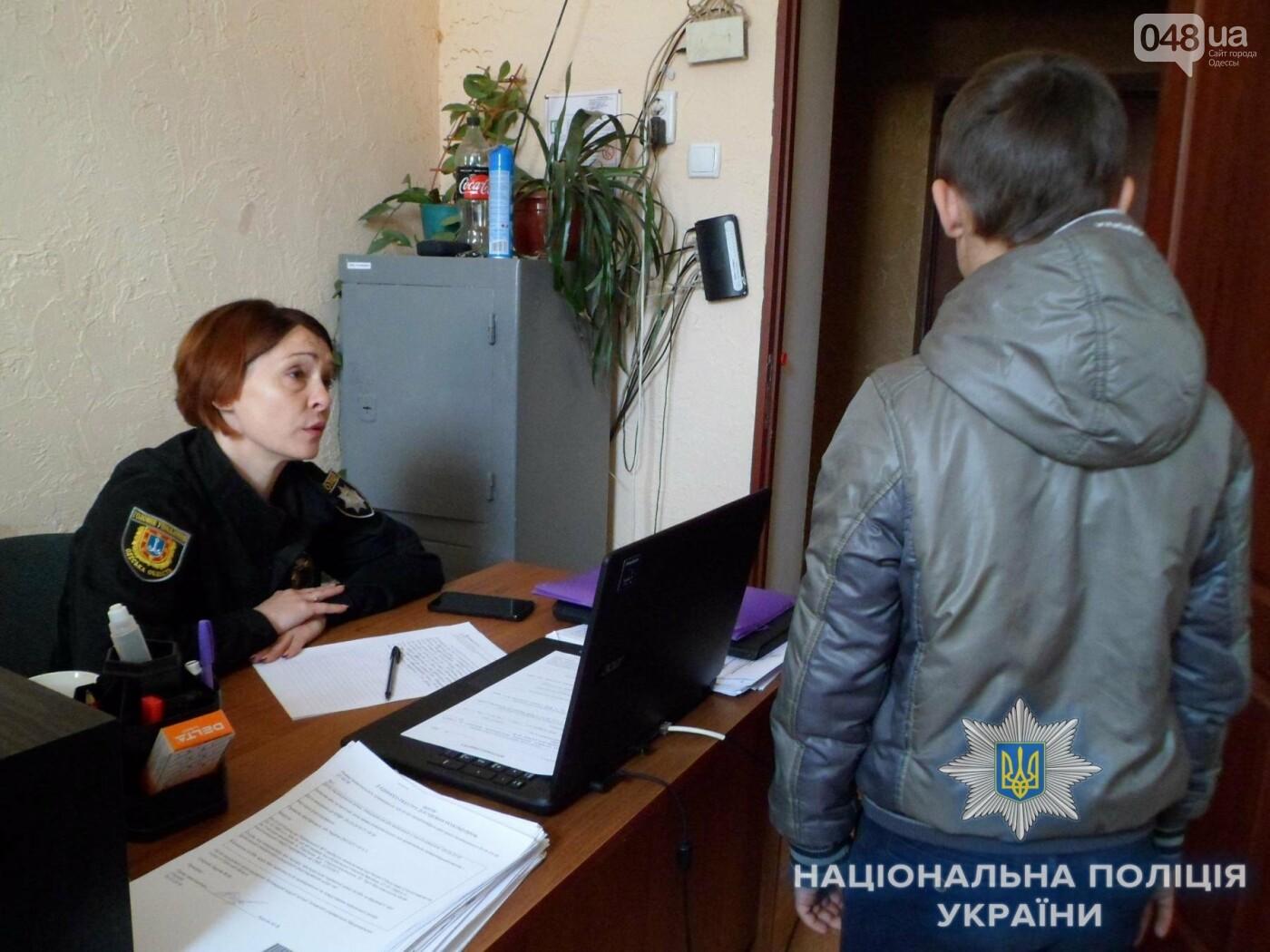 Пропавшего без вести 11-летнего одессита нашли в Подольске, - ФОТО, фото-1