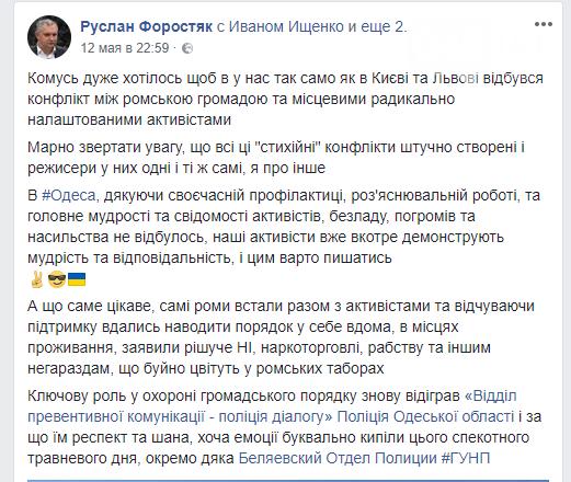 В Одессе акцию против «крышевания» наркоточек попытались выдать за предотвращенный ромский погром, - ФОТО, ВИДЕО , фото-1