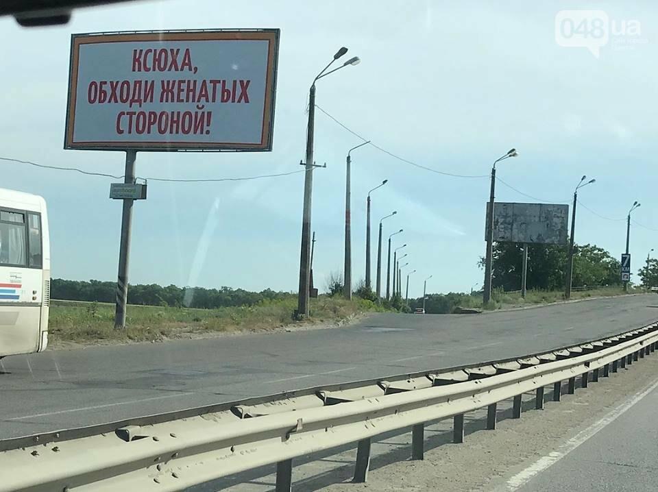 На одесской трассе чья-то жена предупредила Ксюху, - ФОТО, фото-1