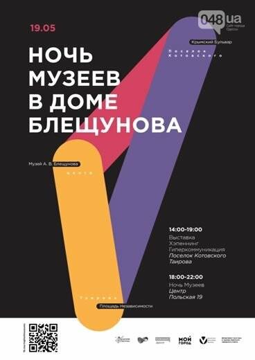 Как провести Ночь музеев в Одессе: четыре самых насыщенных маршрута, - ФОТО, фото-4
