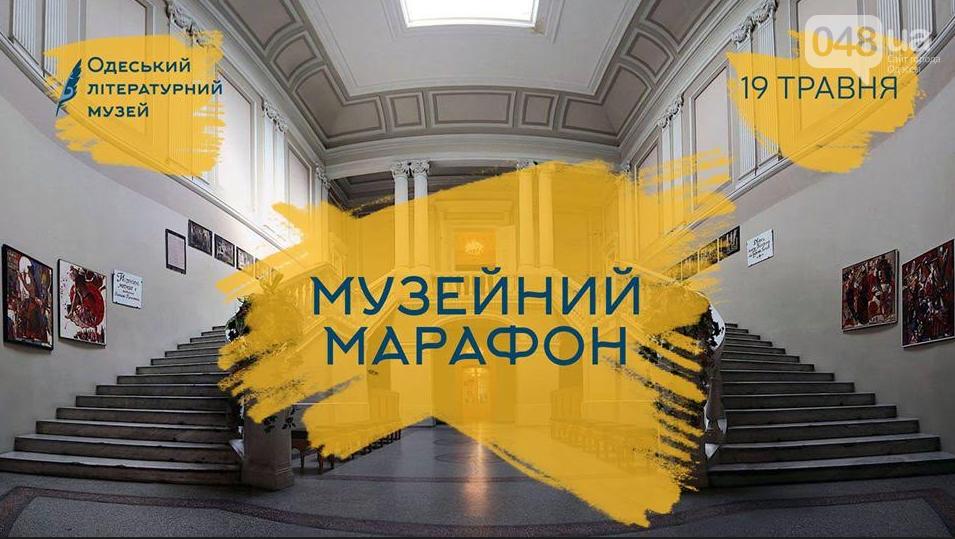 Как провести Ночь музеев в Одессе: четыре самых насыщенных маршрута, - ФОТО, фото-2