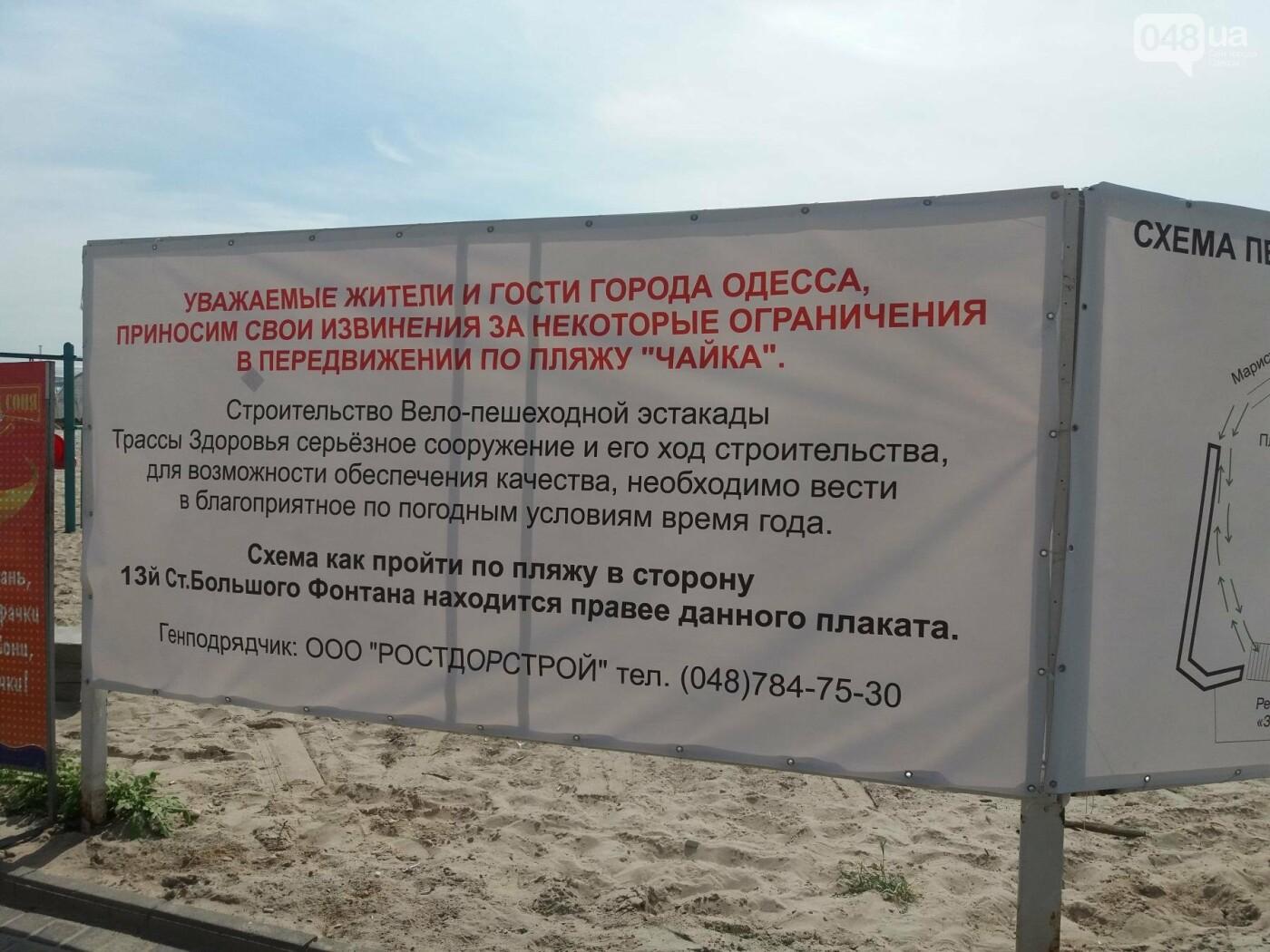 На 10 станции Фонтана в Одессе продолжается строительство эстакады, - ФОТО , фото-2