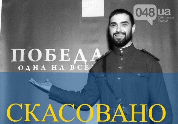 Из-за выступления в Москве в Одессе отменили концерт Виталия Козловского, фото-2