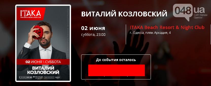 Из-за выступления в Москве в Одессе отменили концерт Виталия Козловского, фото-1