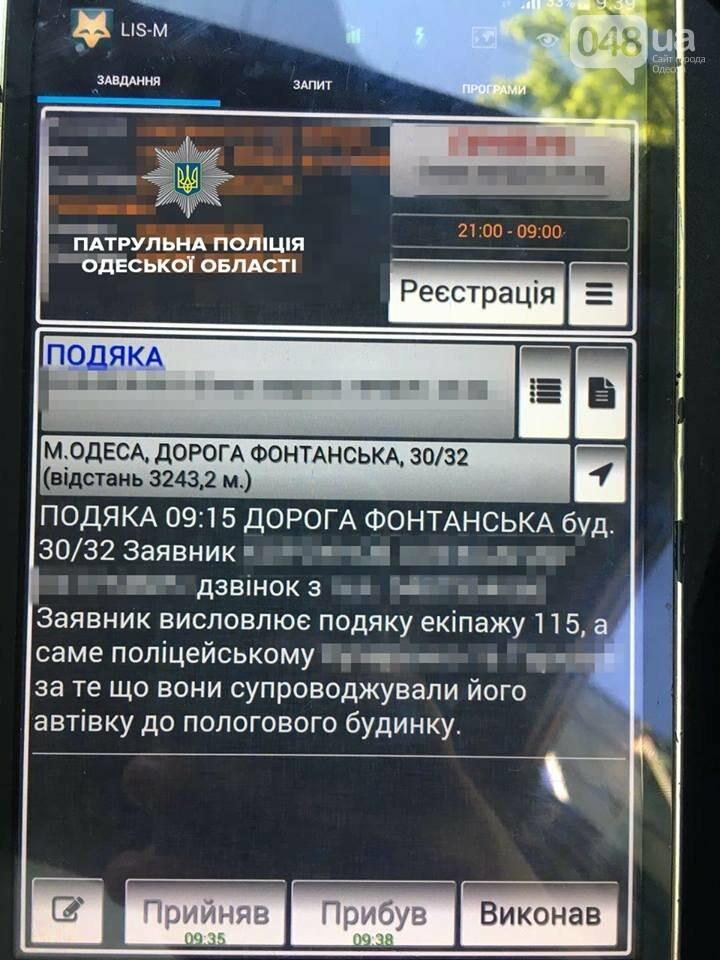 Успели: Одесские патрульные довезли женщину, у которой начались роды в больницу, - ФОТО, фото-1