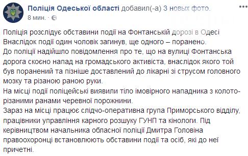 Нападение в Одессе на Стерненко и смерть нападавшего: Первые подробности, фото-5
