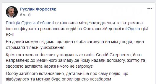 Полиция задержала второго нападавшего на Стерненко, фото-1