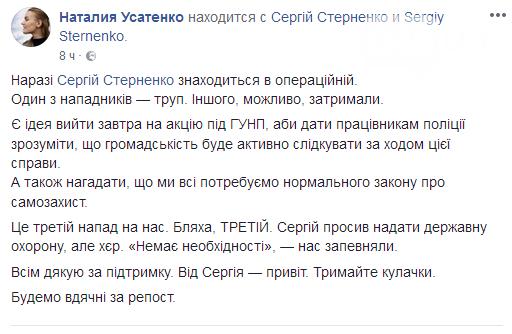 Одесситы хотят пикетировать Нацполицию из-за покушения на Стерненко, - ФОТО, фото-1