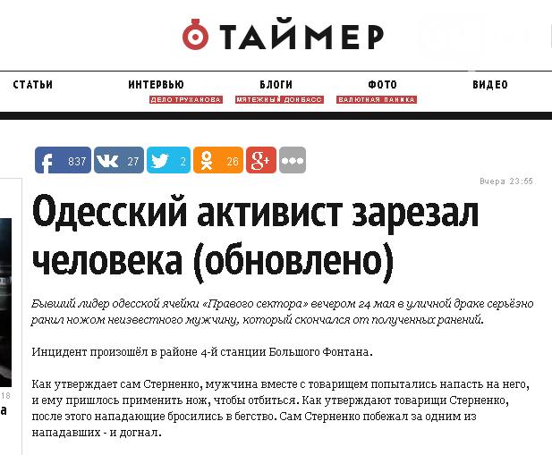 Кто покушался в Одессе на Стерненко и кому это выгодно?, фото-3