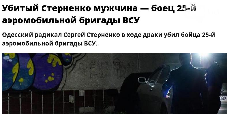 Кто покушался в Одессе на Стерненко и кому это выгодно?, фото-5