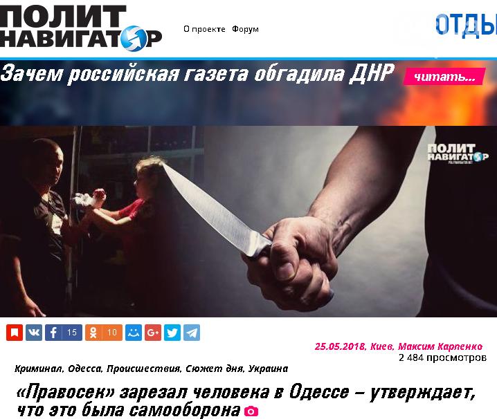 Кто покушался в Одессе на Стерненко и кому это выгодно?, фото-11