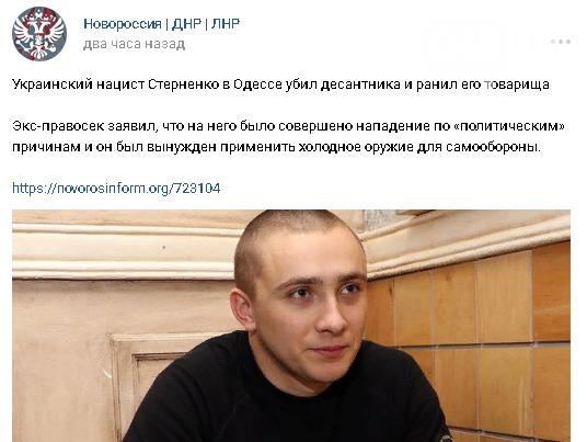 """Вместо """"Одесской Хатыни"""" - """"убийца десантника"""": Как Россия использует нападение на Стерненко, - ФОТО, фото-10"""